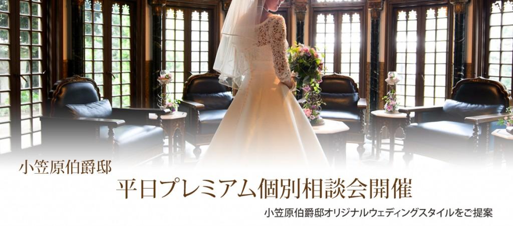 oga_bridal_premium_blog