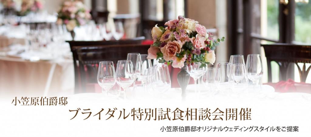 oga_bridal_shishoku_blog