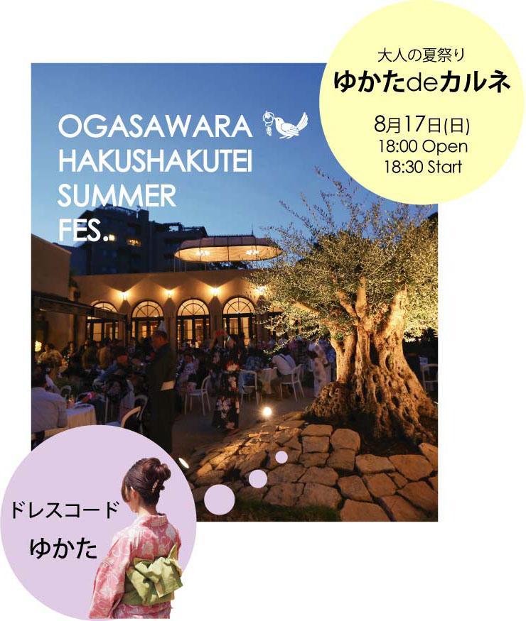 yukata_blog