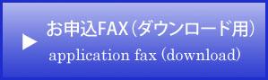 SN_button_fax