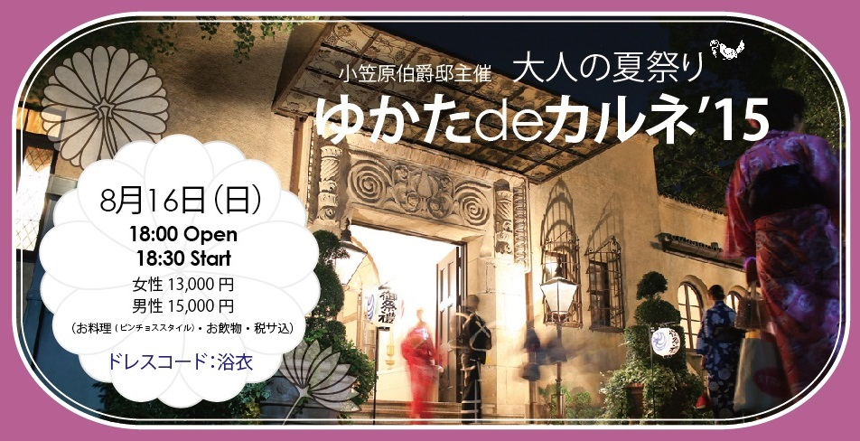 yukata2015_peatix