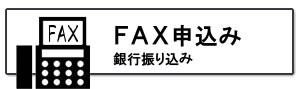 ファックス申込みボタン