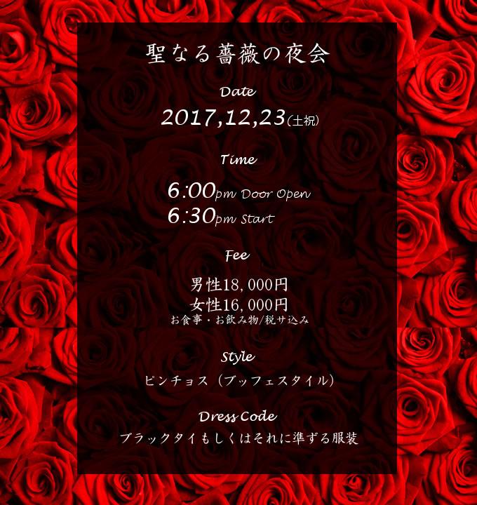 クリスマスイベント聖なる薔薇の夜会2017