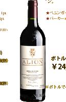 アリオン2009_小笠原伯爵邸ワインセレクション