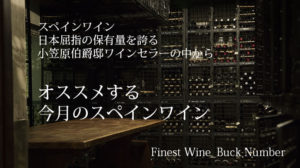小笠原伯爵邸おすすめスペインワイン